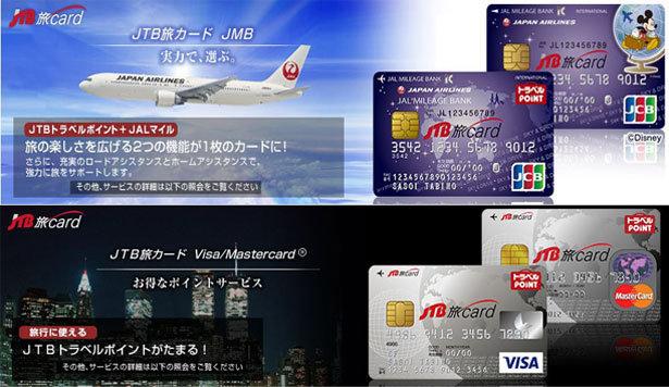 JTB旅カード