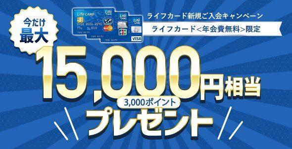 ライフカード、新規入会+利用等で最大15,000円相当のポイントプレゼントキャンペーン実施中