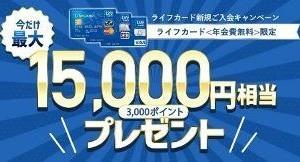 life-card_campaign_15000
