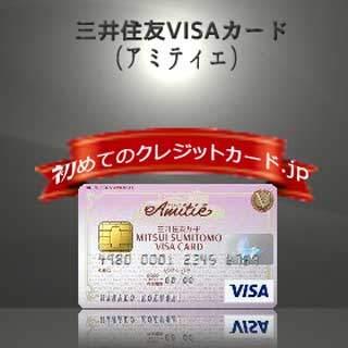 オススメのクレジットカードー三井住友カード『アミティエ』のイメージ画像