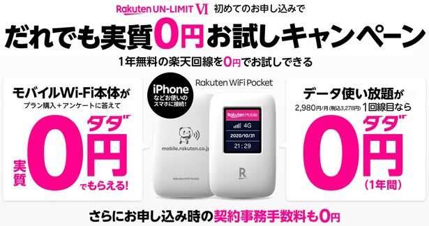 Wi-Fi本体代が1円で購入できるキャンペーン