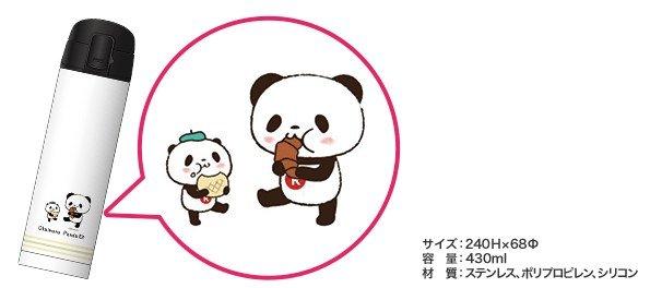 お買いものパンダデザインの対象カードへ新規入会&1円以上、1回以上の利用者限定で、お買いものパンダデザインステンレスボトル が、抽選で1,000名様にプレゼント