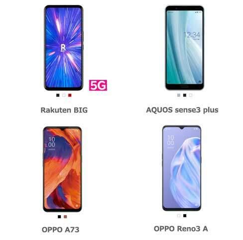 4種の対象製品
