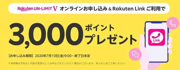 Rakuten UN-LIMIT Vオンラインお申し込み&Rakuten Linkご利用で3,000ポイントプレゼント
