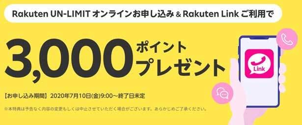 Rakuten UN-LIMITオンラインお申し込み&Rakuten Linkご利用で3,000ポイントプレゼント