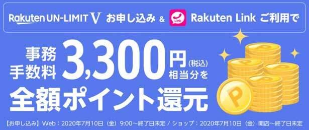 楽天モバイル、事務手数料3,300円(税込)相当分を全額ポイント還元
