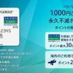 おすすめクレジットカード『セゾンパール・アメリカン・エキスプレス・カード』のメリットとデメリットとは