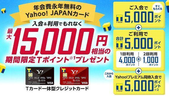 只今、新規入会キャンペーン実施中につき、最大10,000円相当のTポイントプレゼント