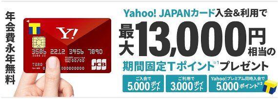 新規入会+利用で最大8,000円相当のTポイントプレゼント