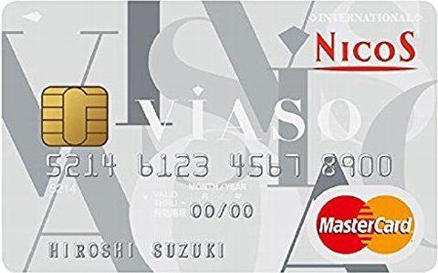 VIASOカードはこんな人におすすめのクレジットカードです