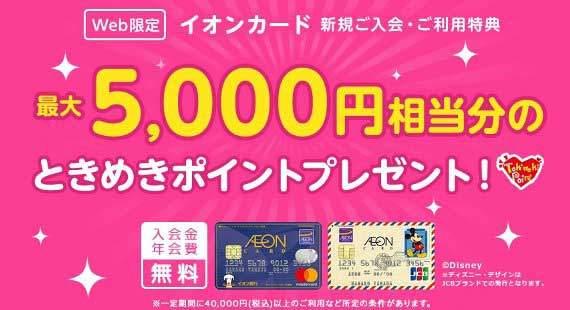イオンカード(WAON一体型)&イオンカードセレクト、新規入会+利用で最大5,000円相当分のポイントプレゼントキャンペーン実施中です