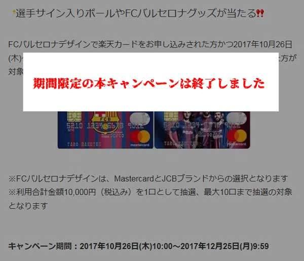 『FCバルセロナデザインの対象カードに新規入会かつ合計10,000円(税込み)以上を利用された方限定!FCバルセロナグッズが当たる!』キャンペーンは終了しました