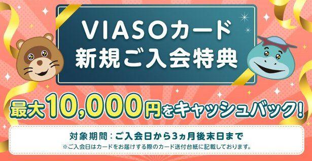 VIASOカード、新規入会キャンペーン中につき最大10,000円キャッシュバック