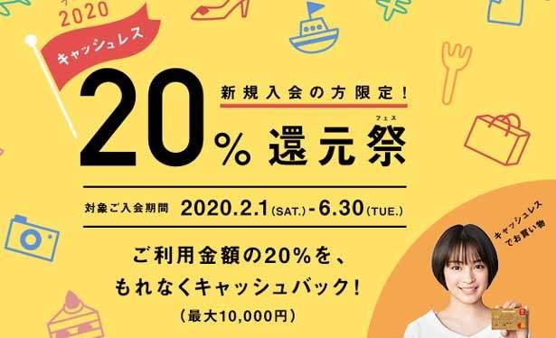 VIASOカード、新規入会キャンペーン中につきご利用金額の20%(最大10,000円)キャッシュバック