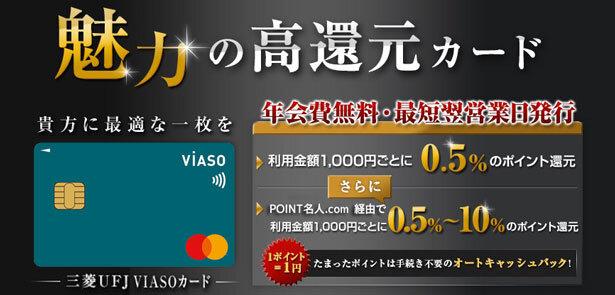 三菱UFJカード VIASOカードのメリット