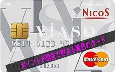 ビアソカードのUSPとはポイントが現金で貯まる異色のカードであること