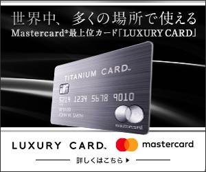 本物だけが持つことを許されたステータスカード「LUXURY CARD」の申し込みバナー