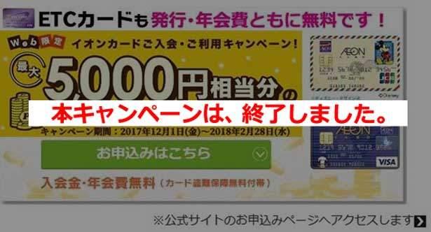 イオンカード、期間限定の入会キャンペーン終了のお知らせ