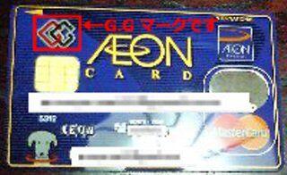 GGマークが入っているイオンカード(WAON一体型)