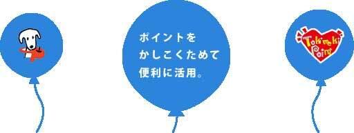 イオンカード(WAON一体型)&セレクトの入会キャンペーンイメージ画像