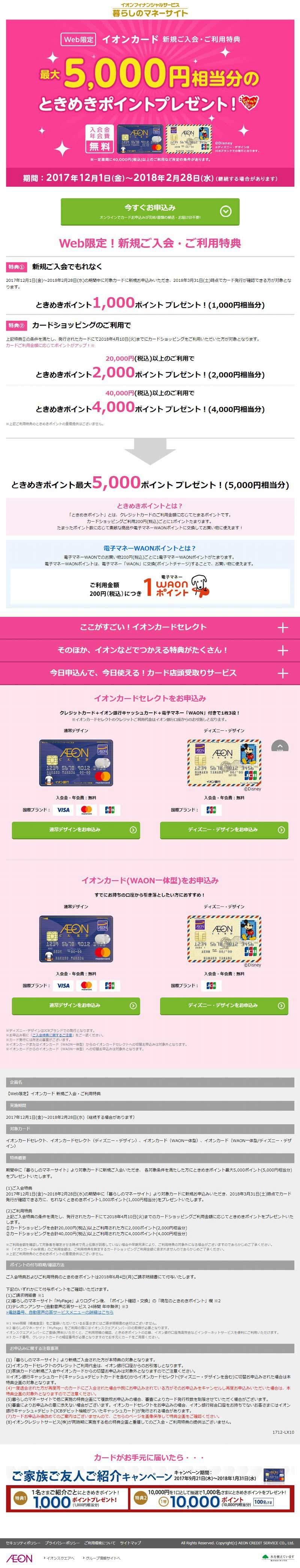 イオンカード、期間限定(2017年12月1日(金)~2018年2月28日(水))の新規入会キャンページのキャプチャー画像