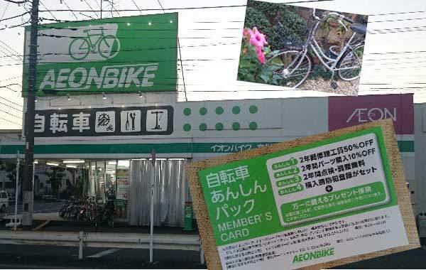 イオンバイク