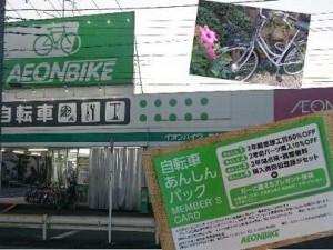 aeon_bike