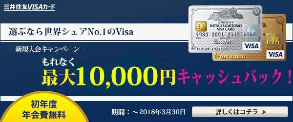 三井住友VISAカード「クラシック」または「アミティエ」への新規入会で、もれなく最大10,000円キャッシュバックされるお得なキャンペーンへのお申込みバナー