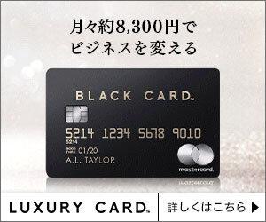 ラグジュアリーカード (ブラックカード) の申し込みバナー