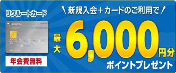 リクルートカード、新規入会+利用等で最大6,000円相当のポイントプレゼントキャンペーン申込みボタン