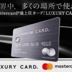 はじめてのステータスカードにおすすめ!本物だけが持つことを許された「LUXURY CARD」