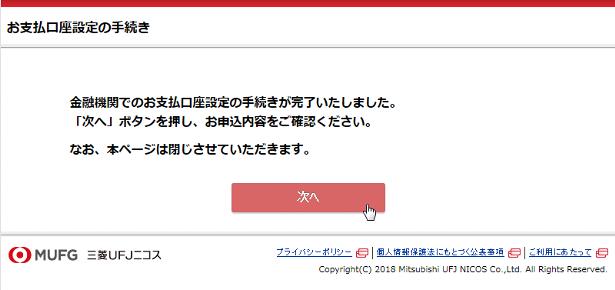 以上で、金融機関でのお支払口座設定の手続きは完了です。『次へ』ボタンをクリックしてお申込内容を確認します