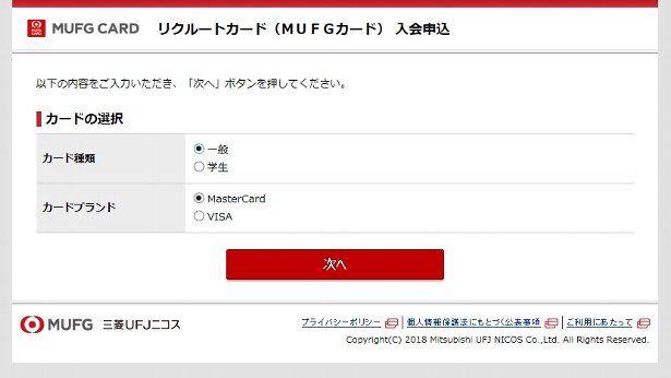 カードブランドをMasterCard/VISAから選択