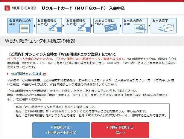 WEB明細チェック利用規定の確認をして『理解・同意する』ボタンをクリック