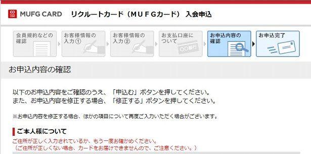 お申込内容を確認のうえ、『申込む』ボタンをクリックします。お申込内容を修正する場合は、『修正する』ボタンを押してください