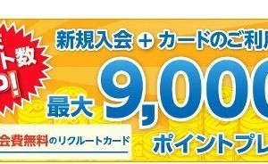 新規入会+利用等で最大9,000円分のポイントプレゼントのお得なキャンペーン情報