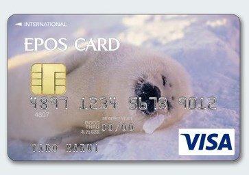 使って実感!エポスカードはこんな人におすすめのクレジットカードです