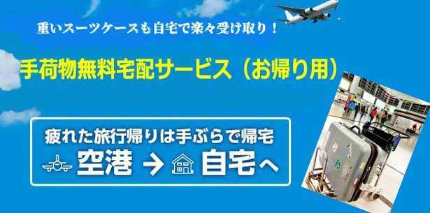 手荷物無料宅配サービスがあるから帰国するときも便利