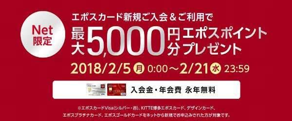 エポスカード、新規入会+利用等で最大5,000エポスポイントプレゼントキャンペーンのお申込みバナー