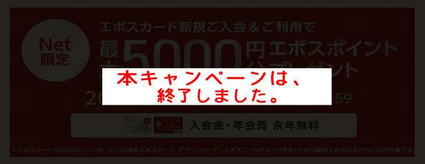 期間限定!5000ポイントプレゼントの入会キャンペーン終了のお知らせ