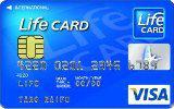 オススメのクレジットカード第3位-ライフカードのイメージ画像