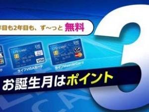 ライフカードは初めてのクレジットカードとしてもおすすめです
