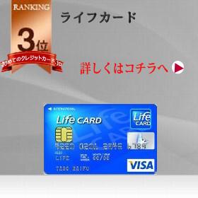 おすすめクレジットカードランキング第3位ーライフカード