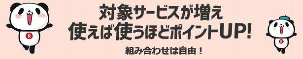 【楽天市場】SPU(スーパーポイントアッププログラム)|いつでもポイント最大11倍
