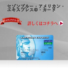 海外旅行で大活躍する人気急上昇中のクレカーセゾンブルー・アメリカン・エキスプレス・カード