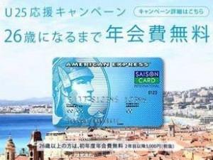 卒業旅行を控えた学生や短期留学には、海外旅行で強みを発揮する『セゾンパール・アメリカン・エキスプレス・カード』がおすすめです!
