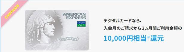 最大10,000円キャッシュバック