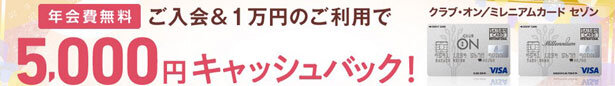 10,000円以上利用で5,000円キャッシュバック入会キャンペーン開催中