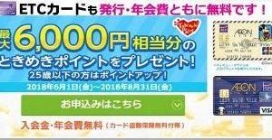 イオンカード(WAON一体型)&イオンカードセレクト、新規入会+利用で最大6,000円相当分の特典プレゼントキャンペーン開催中です