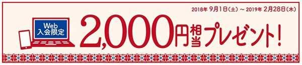 WEB入会限定!クラブ・オン/ミレニアムカード セゾンへの新規入会で最大400ポイント(2,000円相当)の永久不滅ポイントがもらえる